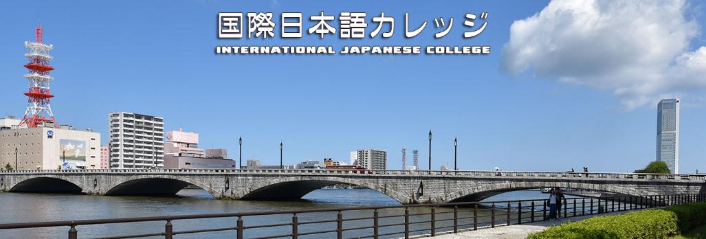Thông tin truong-nhat-ngu-ijc-international-japanese-college